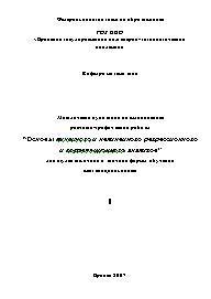 """""""Основы линейного и нелинейного регрессионного и корреляционного анализов"""", Баранова И.М., Часова Н.А., 2007"""