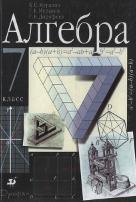 Алгебра, 7 класс, учебник для общеобразовательных учебных заведений, Муравин К.С., Муравин Г.К., Дорофеев Г.В., 2001
