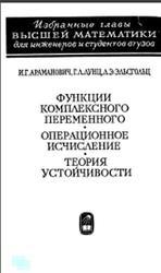 Функции комплексного переменного, Операционное исчисление, Теория устойчивости, Араманович И.Г., Лунц Г.Л., Эльсгольц Л.Э., 1968