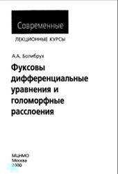 Фуксовы дифференциальные уравнения и голоморфные расслоения, Болибрух А.А., 2000