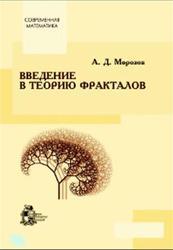 Введение в теорию фракталов, Морозов А.Д., 2002