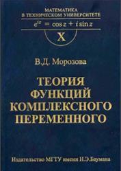 Теория функций комплексного переменного, Морозова В.Д., 2009