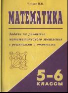 Математика, 5-6 класс, уроки математического мышления с решениями и ответами, Пчелинцев Ф.А., Чулков П.В., 2000