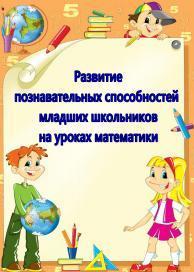 Развитие позновательных способностей младших школьников на уроках математики, Козловская Н.А., 2003