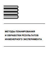 Методы планирования и обработки результатов инженерного эксперимента, конспект лекций (отдельные главы из учебника для вузов), Спирин Н.А.,
