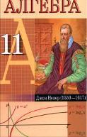 Алгебра, учебное пособие для 11 -го класса, Кузнецова Е.П., Шнепермана Л.Б., 2008