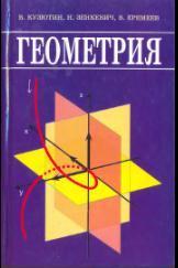 Геометрия, учебник для вузов, Кузютин В.Ф., Зенкевич Н.А., Еремеев В.В., 2003