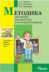 Методика обучения математике в начальной школе, Зайцева С.А., Румянцева И.Б., 2008