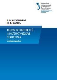 Теория вероятностей и математическая статистика, учебное пособие, Катальников В.В., Шапарь Ю.В., 2014