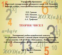 Теория чисел, Гринько Е.П., Матысик О.В., Монахов В.С., 2014