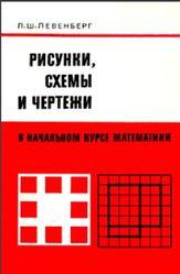 Рисунки, схемы и чертежи в начальном курсе математики, Левенберг Л.Ш., 1978