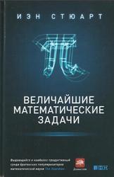 Величайшие математические задачи, Стюарт И., 2015
