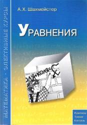 Уравнения, Шахмейстер А.Х., 2011