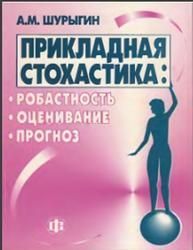 Прикладная стохастика, Робастность, Оценивание, Прогноз, Шурыгин A.M., 2000