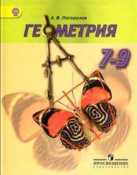Геометрия, 7-9 класс, Погорелов А.В., 2014