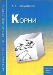 Корни, Шахмейстер Л.X., 2011