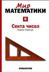 Мир математики, Том 5, Секта чисел, Теорема Пифагора, Альсина К., 2014