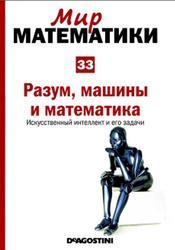 Мир математики, Том 33, Разум, машины и математика, Искусственный интеллект и его задачи, Белда И., 2014