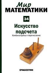 Мир математики, Том 34, Искусство подсчета, Комбинаторика и перечисление, Руэ Х., 2014