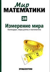 Мир математики, Том 38, Измерение мира, Календари, меры длины и математика, Гевара И., Пюиг К., 2014