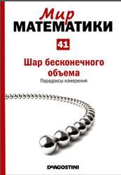 Мир математики, Том 41, Шар бесконечного объема, Парадоксы измерения, Пиньейро Г., 2014