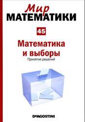 Мир математики, Том 45, Математика и выборы, Принятие решений, Торра В., 2014