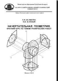 Начертательная геометрия, краткий курс по темам графических работ, учебное пособие, Белякова Е.И., Зелёный П.В., 2010