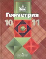 Геометрия, 10-11 классы, учебник для общеобразовательных учреждений, базовый и профильный уровни, Атанасян Л.С., Бутузов В.Ф., Кадомцев С.Б., 2013
