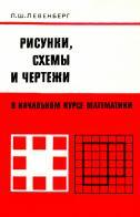 Рисунки, схемы и чертежи в начальном курсе математики, из опыта работы, Левенберг Л.Ш., Моро М.И., 1978