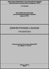 ДИФФЕРЕНЦИАЛЬНЫЕ УРАВНЕНИЯ, Литвинов А.И., 2013