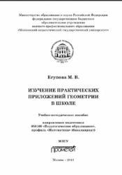 Изучение практических приложений геометрии в школе, Егупова М.В., 2011