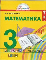 Математика, 3 класс, Часть 2, Учебник, Истомина Н.Б., 2013