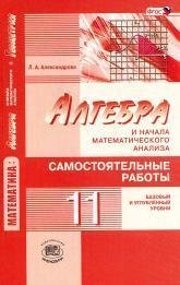 Математика, алгебра и начала математического анализа, геометрия. Алгебра и начала математического анализа, 11 класс, самостоятельные работ