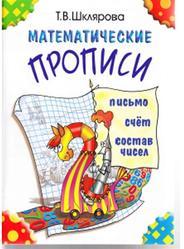 Математические прописи, Шклярова Т.В., 2012