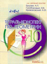 Тетрадь-конспект по геометрии для 10 класса, Ершова А.П., Голобородько В.В., Крижановский А.Ф., 2012