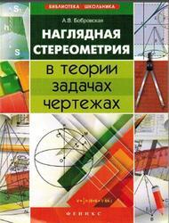 Наглядная стереометрия в теории, задачах, чертежах, Бобровская А.В., 2013