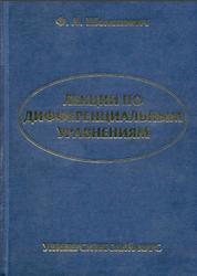 Лекции по дифференциальным уравнениям, Шолохович Ф.А., 2005