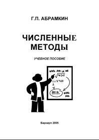 Численные методы: Учебное пособие, Абрамкин Г.П., 2005