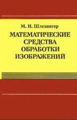 Математические средства обработки изображения, Шлезингер М.И., 1989