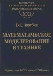 Математическое моделирование в технике, учебник для вузов, Зарубина В.С., Крищенко А.П., 2003