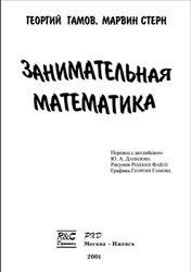 Занимательная математика, Гамов Г., Стерн М., 2001