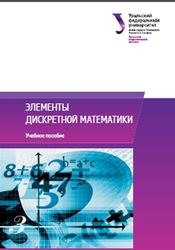 Элементы дискретной математики, Ананичев Д.С., Андреева И.Ю., Гредасова Н.В., Костоусов К.В., 2015