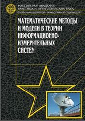 Математические методы и модели в теории информационно-измерительных систем, Буренок В.М., Найденов В.Г., Поляков В.И., 2011