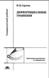 Дифференциальные уравнения, Сергеев И.Н., 2013