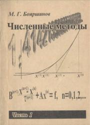 Численные методы, Часть 1, Бояршинов М.Г., 1998