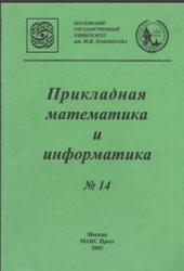 Прикладная математика и информатика, Костомаров Д.П., Дмитриева В.И., 2003