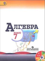 Алгебра, 7 класс, Макарычев Ю.Н., Миндюк Н.Г., Нешков К.И., Суворова С.Б., 2014