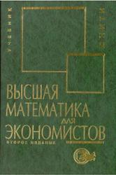 Высшая математика для экономистов, Кремер Н.Ш., Путко Б.А., Тришин И.М., Фридман М.Н., 2001