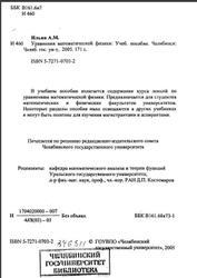 Уравнения математической физики, Ильин A.M., 2005