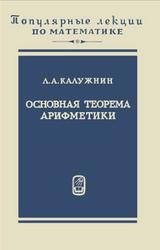Основная теорема арифметики, Калужкин Л.А., 1969